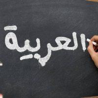 Comment apprendre l'arabe facilement ?